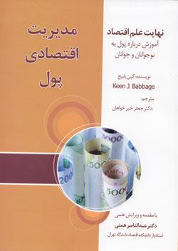 از سوی بانک سینا؛ مدیریت اقتصادی پول منتشر شد