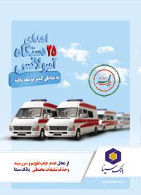 بانک سینا 25 دستگاه آمبولانس به مناطق کمتر توسعه یافته کشور اهدا می کند