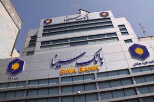 کاهش سپرده قانونی بانک سینا از سوی بانک مرکزی