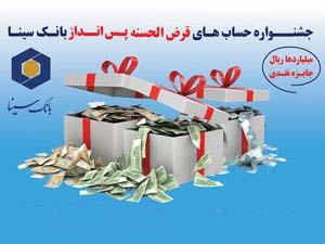 اسامی برندگان اولین دوره قرعه کشی حساب های قرض الحسنه بانک سینا