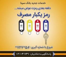 راه اندازی سامانه صدور رمز یکبار مصرف در بانک سینا