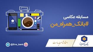 برگزاری مسابقه عکاسی بانک همراه من