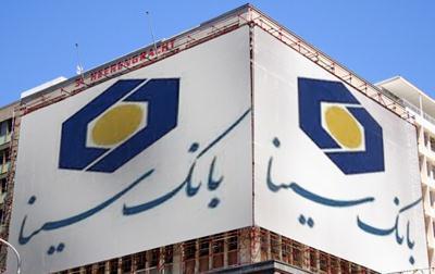 پرداخت 454 میلیارد تسهیلات بانک سینا به طرح های مناطق روستایی 3 استان