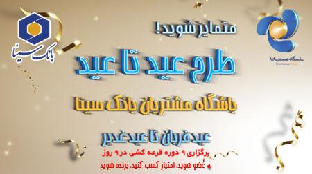 پایان مرداد ماه، آخرین مهلت شرکت در جشنواره عید تا عید باشگاه مشتریان بانک سینا