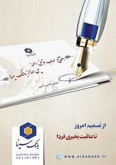 اعلام اسامی برندگان دومین جشنواره قرعه کشی حساب های قرض الحسنه بانک سینا
