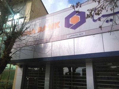 گشایش باجه بانک سینا در ملکشاهی ایلام