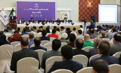 مجمع عمومی عادی سالانه بانک سینا نوبت دوم برگزار شد