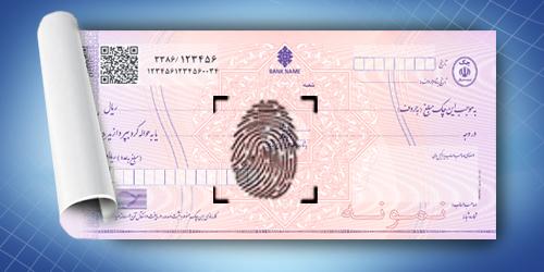 سامانه برگشت و رفع سوء اثر چک برگشتی در بانک سینا راه اندازی شد